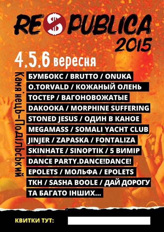 respublica_2015